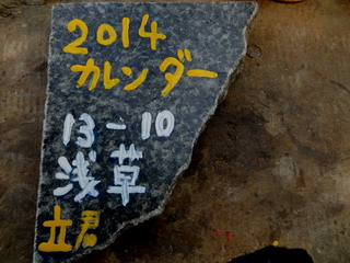 140131-Abe-titu-isiita-.jpg