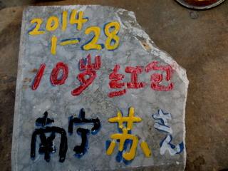 140131-Su-isiita-.jpg