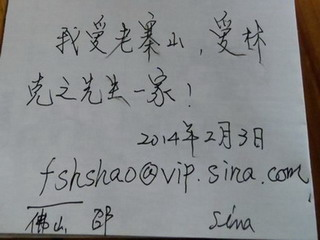 140202-Shao-bengosi-butuzan11-.jpg