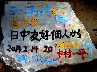 140220-Nakamura-isiita-.jpg