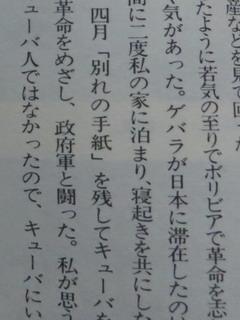 140302-Gebara-TanakaBook-.jpg