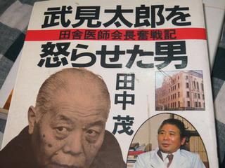 140302-book-Tanaka-Wakou-.jpg