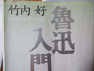 140303-2Rojin-book-.jpg