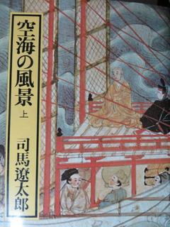 140303-kuukai-book-.jpg