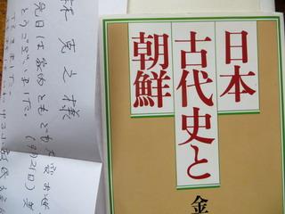 140403-book-kodaiYamato-.jpg