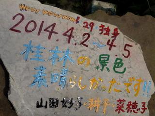 140404-Yamada-isiita-.jpg