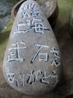 140422-isi-Takeisi-.jpg