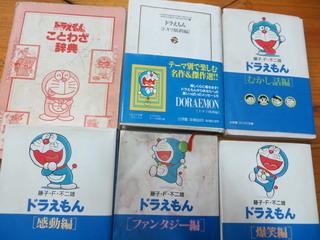 140426-Doraemon-Japanese-.jpg