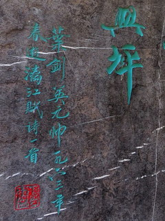 140502-Youkenei-Xingping-.jpg