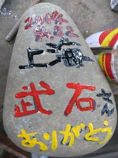 140508-Takeisi-isiita-penki-.jpg