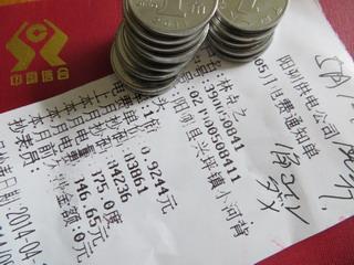 140514-1jyao-coin-dame-bank-.jpg