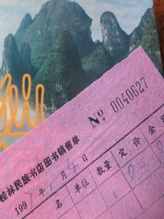 140521-19970104-book-.jpg