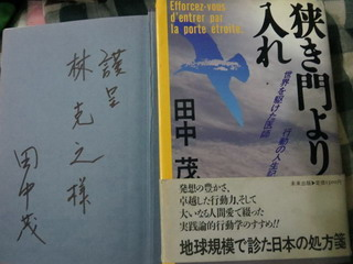140602-DrTanaka-book-.jpg