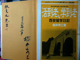 140602-Sakurai-book-.jpg