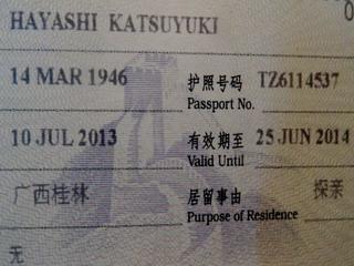 140603-Visa-20140625-.jpg