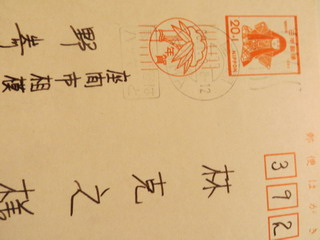 140611-20en-hagaki-.jpg