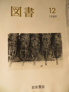 140611-Iwanami-Tosyo-hyousi-.jpg