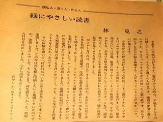 140611-Tosyo-kantoubun-1989-.jpg