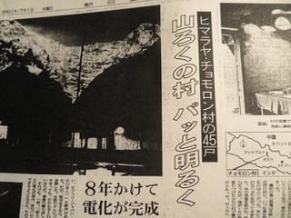 140611-kiji-Himayara-.jpg