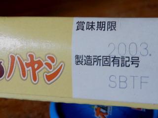 140612-2003-torokeruHayashi-.jpg