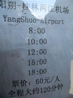 140617-YangShouNorth-Airport-Bus-.jpg