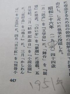 140628-InoueYasusi-nenpu-matigai-.jpg