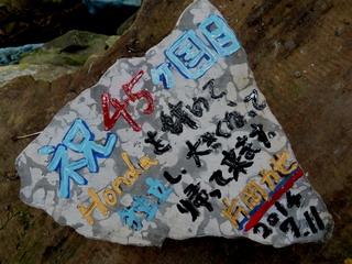 140711-Kataoka-isiita-.jpg