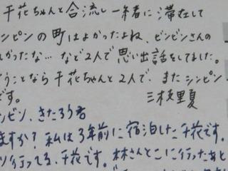 140712-letter-Tika-Rika-.jpg
