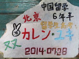 140728-Tanaka-isiita-.jpg
