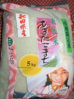 140803-tiryu-super-Akitakomati-.jpg