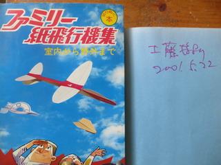 140927-2001-Kudou-book-.jpg