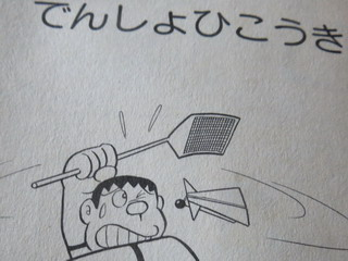 140927-Doraemon-kamihikouki-.jpg