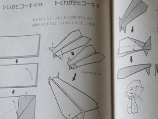 140927-ikahikouki-book-.jpg