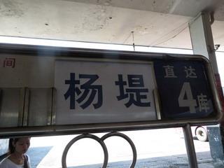 141009-Guilin~Yandei-bus-.jpg