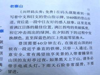 141009-LonPura-LaoZhaishan-syoukai-.jpg
