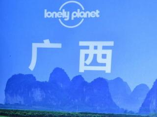 141009-LonelyPlanet-hyousi-.jpg