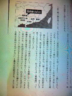 141011-Frsatou-Sudamura-map-.jpg