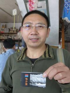 141127-Pekin-2-sangakuKaiga-Pao-.jpg