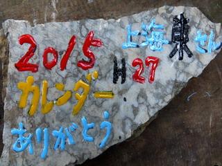 141216-Azuma-carenda--isiita-.jpg