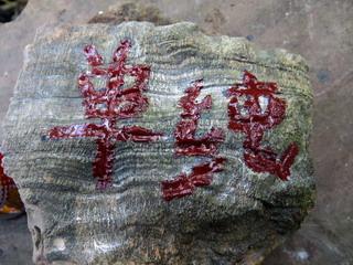 141216-taisekiiwa-Tanjyun-.jpg