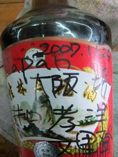 141217-071125-Iguti-sake-.jpg