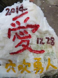 141228-Anabuki-Ai-isiita-.jpg