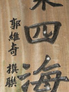 150107-Guo-Suji-.jpg