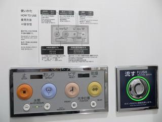 150115-Haneda-AirPort-toire-suisen-.jpg
