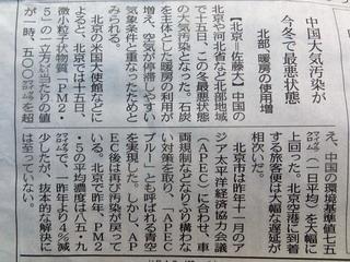 150118-Tokyosinbun-kiji.jpg
