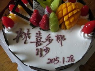 150128-cake-.jpg