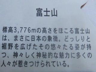 150201-Japa-Fuji-.jpg