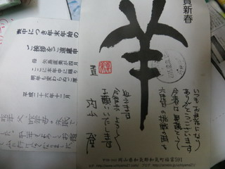 150204-nengajyou-motyu-.jpg