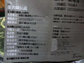 150207-Zenkyoutou-mokuji-book-.jpg