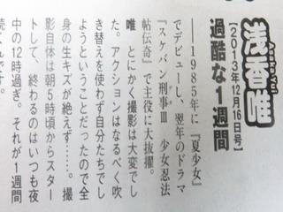 150215-2-PB-AsakaYui-.jpg